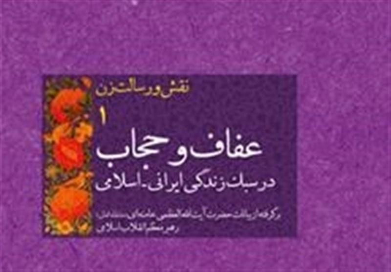 آیتالله صفایی بوشهری: روحیه عفاف و حجاب در خانوادهها فرهنگسازی شود