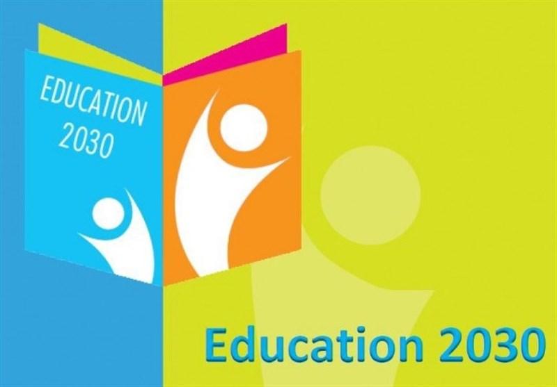 &#۱۷۱;اجرای سند ۲۰۳۰ در برخی مدارس کشور&#۱۸۷;