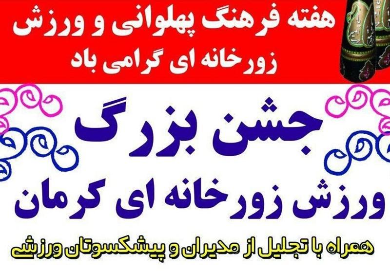 جشن بزرگ ورزش پهلوانی و زورخانهای در کرمان برگزار شد