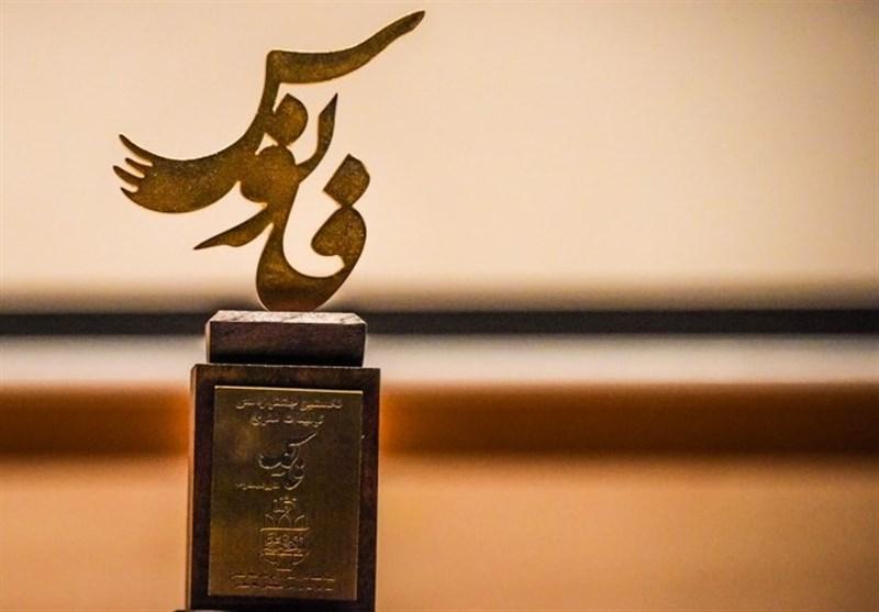 برگزیدگان جشنواره فانوس در ساری معرفی شدند