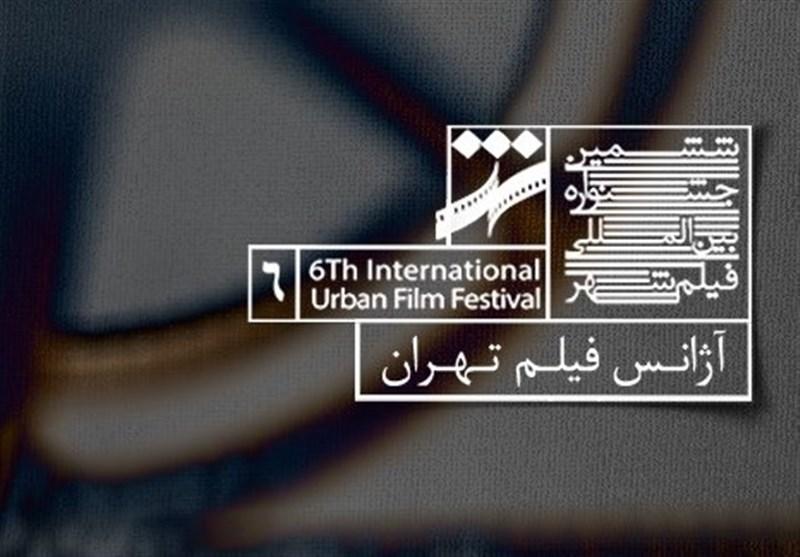 آغاز هفتمین جشنواره فیلم شهر در اردیبهشت سال آینده