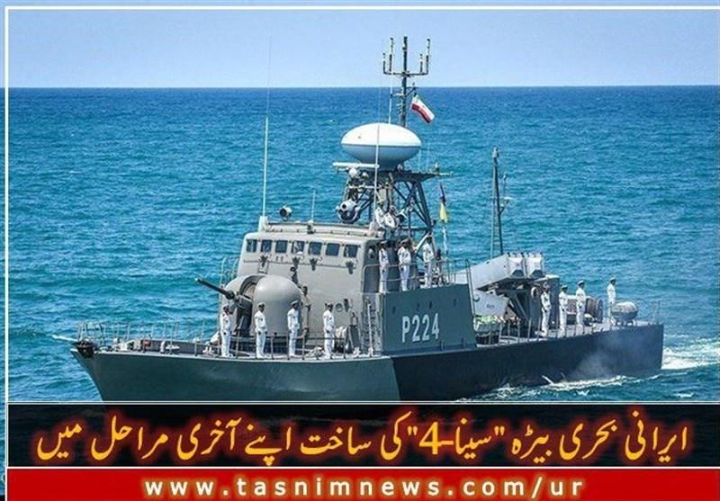 """ایرانی بحری بیڑہ """"سینا-4"""" کی ساخت اپنے آخری مراحل میں"""
