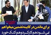 نمره سلامت ایران در گروی دو تصمیم / مناظرهای که هاشمی درخواست کرد