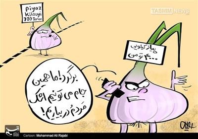 کاریکاتور/ قیمتهای اشک آور !!!
