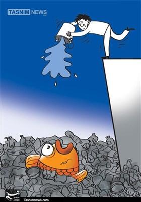 کاریکاتور/ معضل کم آبی را جدی بگیرم !!!