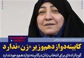 فتوتیتر/ جلودارزاده: کابینه دوازدهم وزیر «زن» ندارد