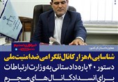 فتوتیتر/خرمآبادی:شناسایی 8 هزار کانال تلگرامی ضد امنیت ملی