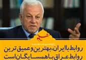فتوتیتر/سفیرعراق:روابط با ایران، بهترین و عمیق ترین روابط عراق با همسایگان است