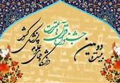 جشنواره قران و عترت وزارت بهداشت