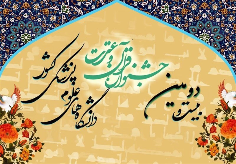 معرفی برگزیدگان رشتههای غیرحضوری جشنواره قرآن و عترت وزارت بهداشت + اسامی