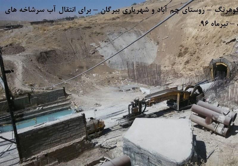 گزارش| آیا پروژه سد و تونل سوم کوهرنگ تعطیل میشود؟