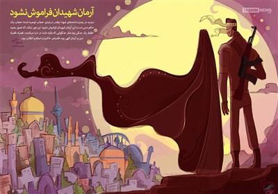 تصویرسازی/ آرمان شهیدان فراموش نشود