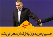 فتوتیتر/ حسین فریدون به زندان معرفی شد