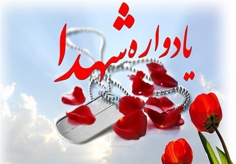 یادواره شهدای کرمان