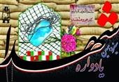 یادواره شهدای نهضت سوادآموزی استان اردبیل برگزار میشود