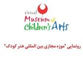 موزه مجازی و بینالمللی هنر کودک