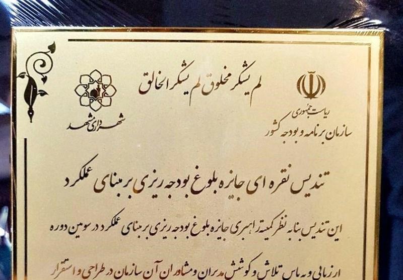 کسب تندیس نقرهای جایزه ملی بلوغ بودجهریزی توسط شهرداری مشهد