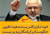 فتوتیتر/ظریف: خودتان را فریب ندهید؛ تغییر حکومت ایران امکانپذیر نیست