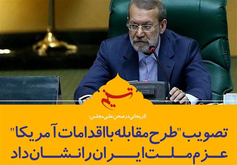 """فتوتیتر/لاریجانی:تصویب """"طرح مقابله با اقدامات آمریکا"""" عزم ملت ایران را نشان داد"""