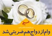 اطلاعیه بانک مرکزی به متقاضیان وام ازدواج: در موعد مقرر به شعب بروید