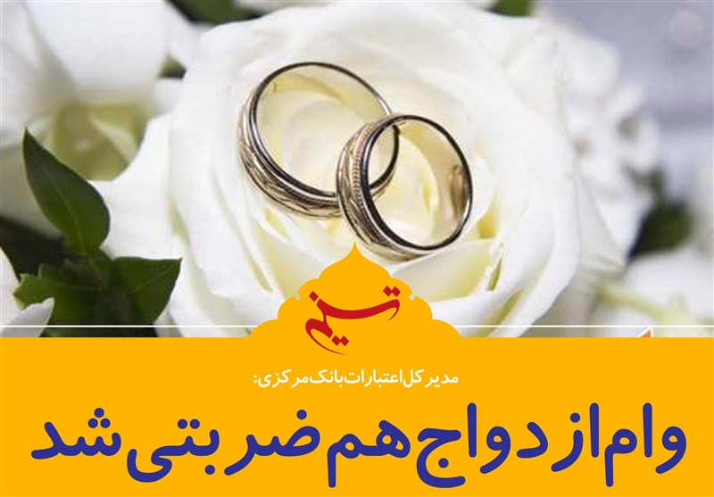 طرح ضربتی وام ازدواج آغاز شد/بانکها:به تمام متقاضیان وام میدهیم
