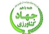 پردیس استانی کانون ارزیابی مدیران جهاد کشاورزی در زنجان افتتاح شد