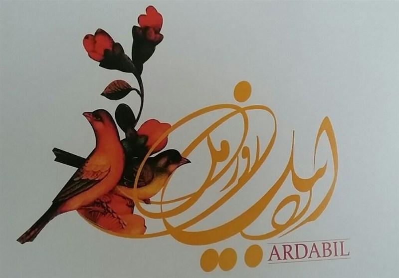 مراسم ثبت جهانی بقعه شیخ صفیالدین اردبیلی برگزار میشود
