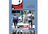 «شاهد یاران» ویژه «شهدای حملات تروریستی تهران» منتشر شد