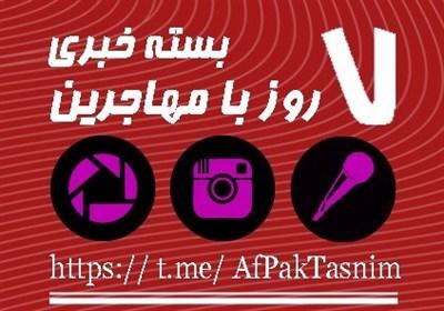 «هفت روز با مهاجرین» | از واکنش شاعر افغانستانی به انتخاب دبیر جشنواره شعر فجر تا پایان آمایش 12