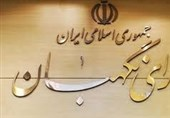 اطلاعیه شورای نگهبان در پاسخ به وزارت کشور