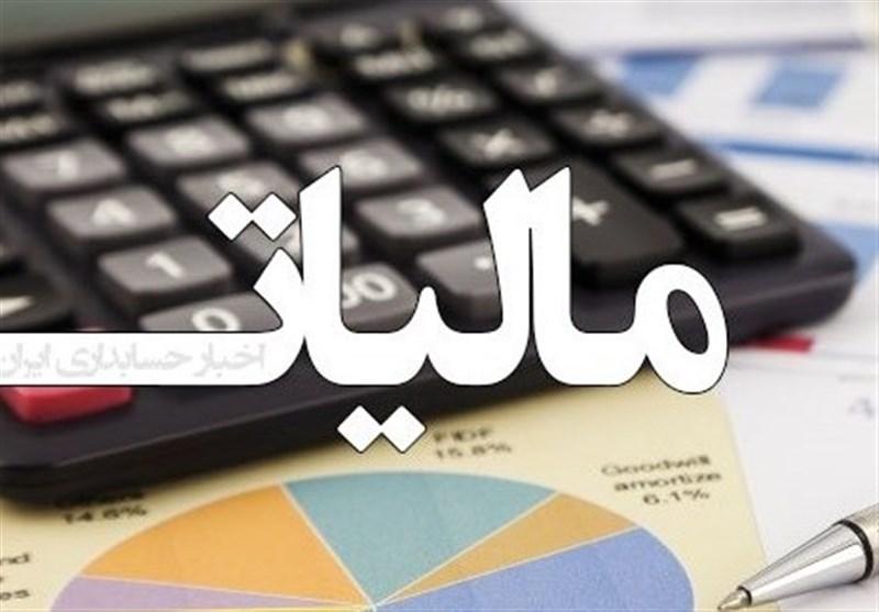 بخشودگی جرائم مالیاتی بخش تولید از بهمن 95 در اصفهان