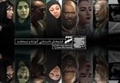 اعلام اسامی فیلم های کوتاه راه یافته به بخش مسابقه جشنواره شهر