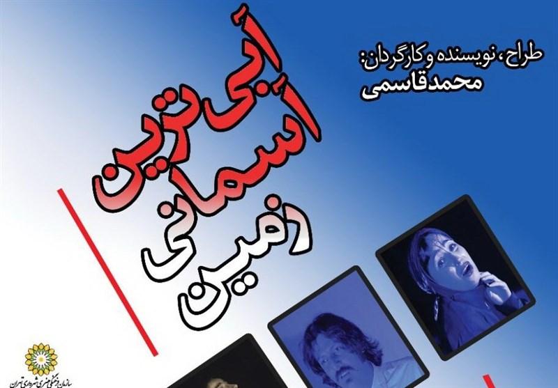 آغاز اجرای «آبیترین آسمان زمین» در پردیس تئاتر تهران