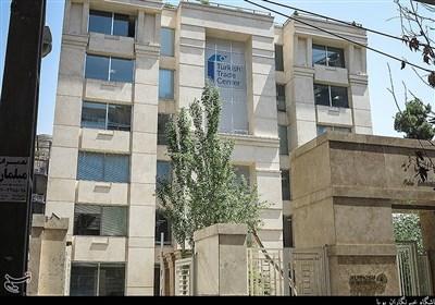 مرکز تجاری ترکیه در ایران