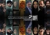 رقابت 26 فیلم در بخش مسابقه سینمای ایران جشنواره شهر