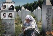 روایت سفیران صلح از مظلومیت مسلمانان بوسنی