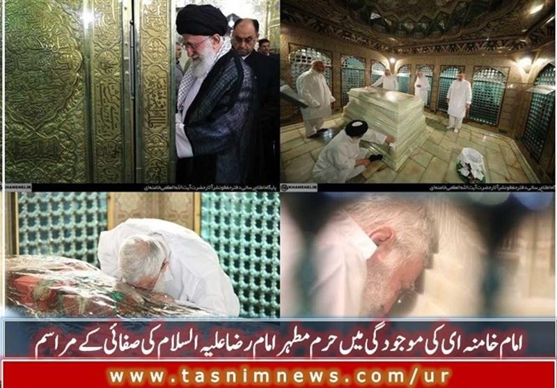امام خامنہ ای کی موجودگی میں حرم مطہر امام رضا علیہ السلام کی صفائی کے روح پرور مناظر