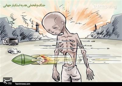 کاریکاتور/ جنگ و قحطی هدیه استکبار جهانی