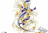 """دهمین جشنواره ملی """"آه و آهو"""" در کاشان برگزار می شود"""