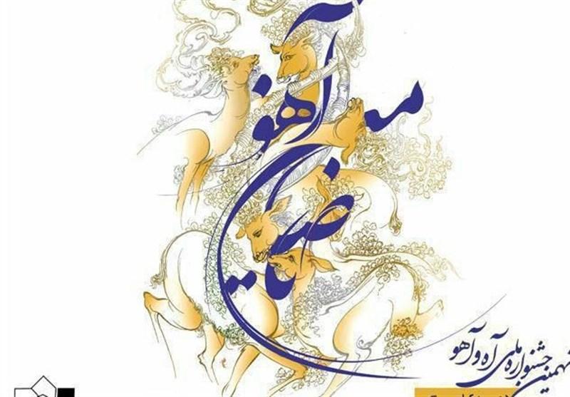 دهمین جشنواره ملی فرهنگی هنری« آه و آهو» در کاشان آغاز به کار کرد