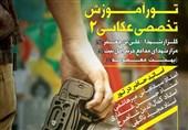 «دومین تور تخصصی آموزش عکاسی» در حرم حضرت معصومه(س) و مزار شهدای مدافع حرم