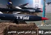شلیک موشک بالستیک ارتش یمن به مرکز فرماندهی ارتش سعودی در جیزان