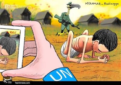 کاریکاتیر.. الأمم المتحدة ومسلمو الروهینغا