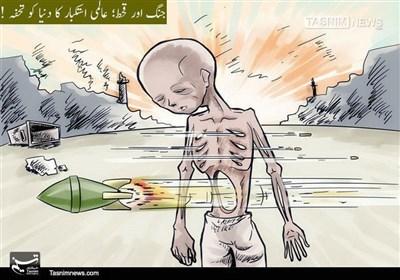 جنگ اور قحط؛ عالمی استکبار کا دنیا کو تحفہ !
