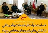 فتوتیتر/روحانی:حمایتدولتازخدماتوقدردانی ازتلاشهاینیروهایمخلصسپاه
