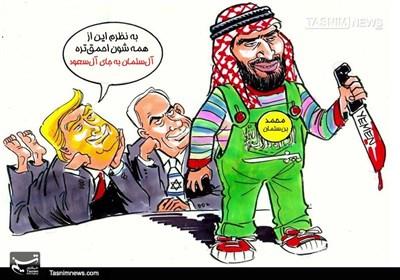 کاریکاتور/ آلسلمان به جای آلسعود !!!