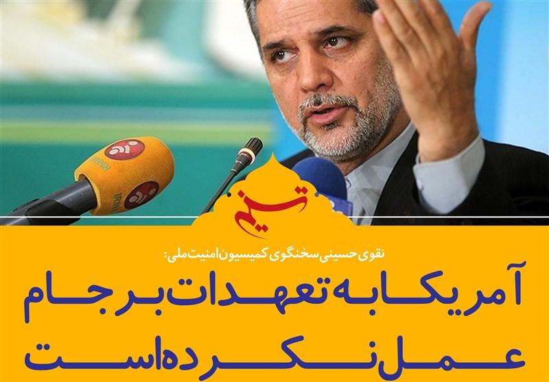 فتوتیتر/نقوی حسینی:آمریکا به تعهدات برجام عمل نکرده است