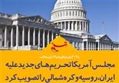 فتوتیتر/مجلس آمریکا تحریم های جدید علیه سه کشور ایران، روسیه و کره شمالی را تصویب کرد