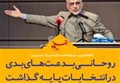 فتوتیتر/میرسلیم: روحانی بدعتهای بدی در انتخابات پایه گذاشت