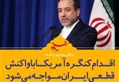 فتوتیتر/عراقچی:اقدام کنگره آمریکا با واکنش قطعی ایران مواجه میشود